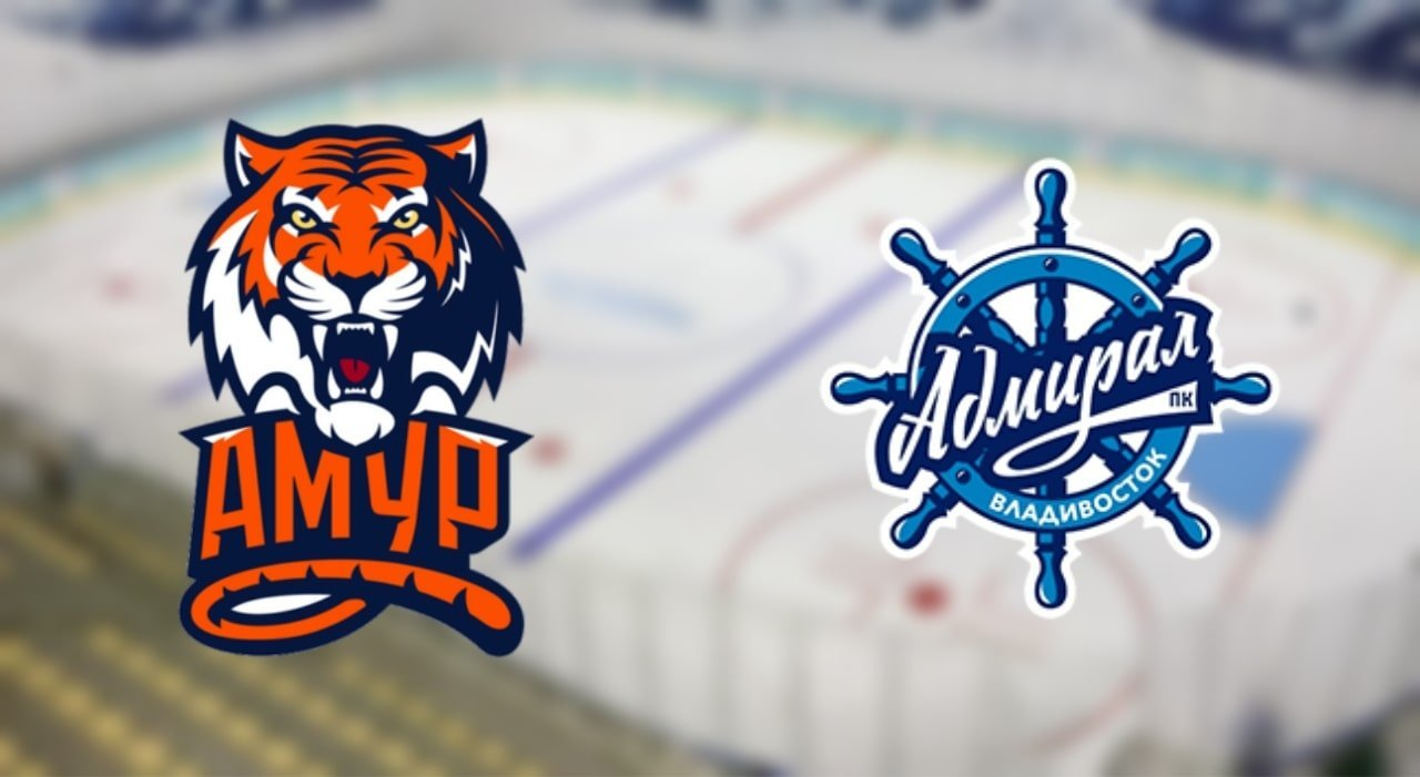 Amur vs Admiral Prediction: KHL Match on 24.09.2019