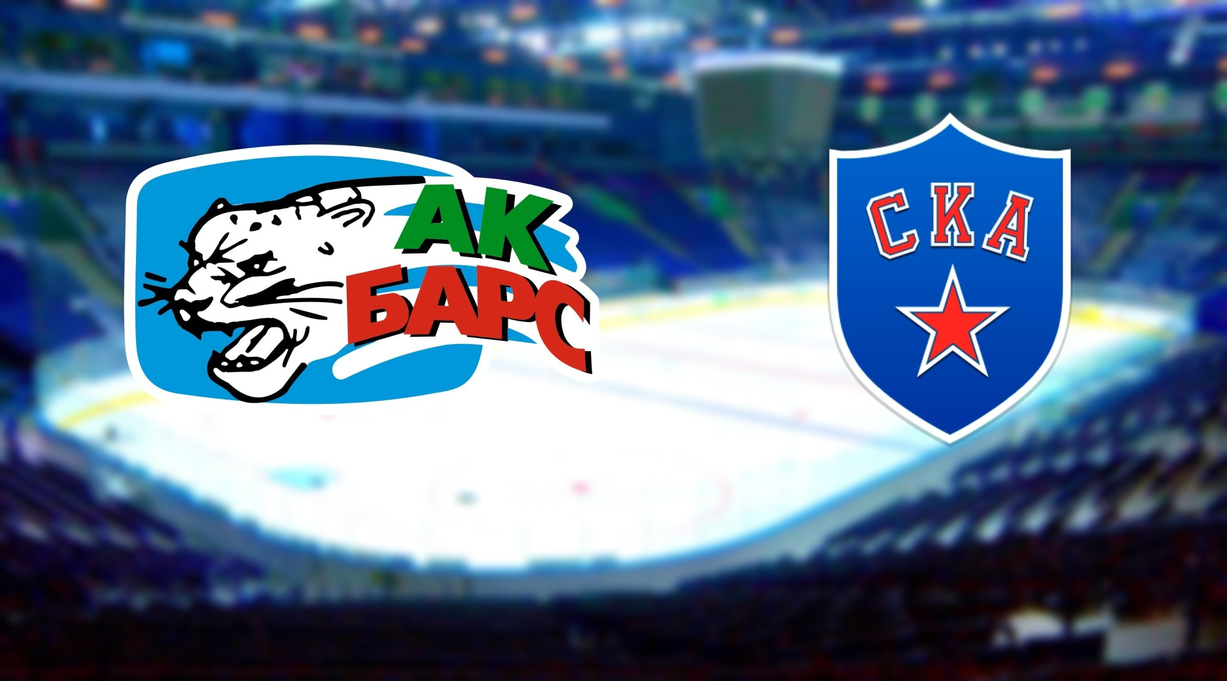 Ak Bars vs SKA Prediction: KHL 02.10.2019 Match