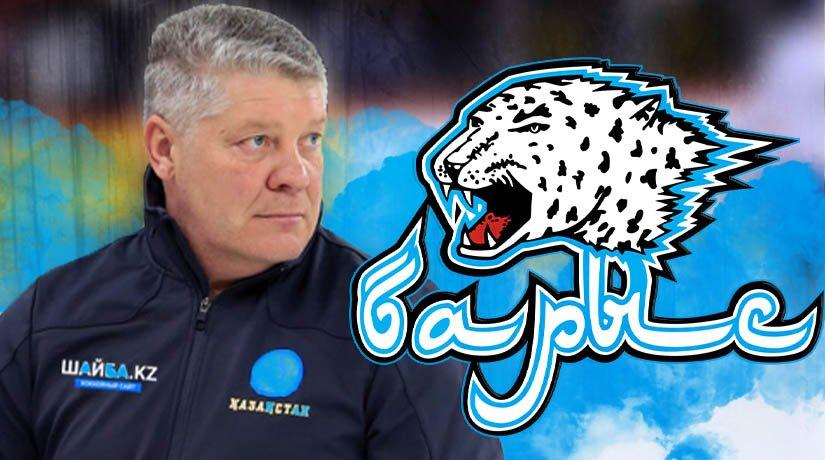 KHL: Yuri Mikhailis becomes head coach of Barys Nur-Sultan