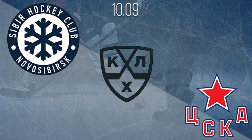 KHL Prediction: Sibir vs CSKA on 10.09.2020