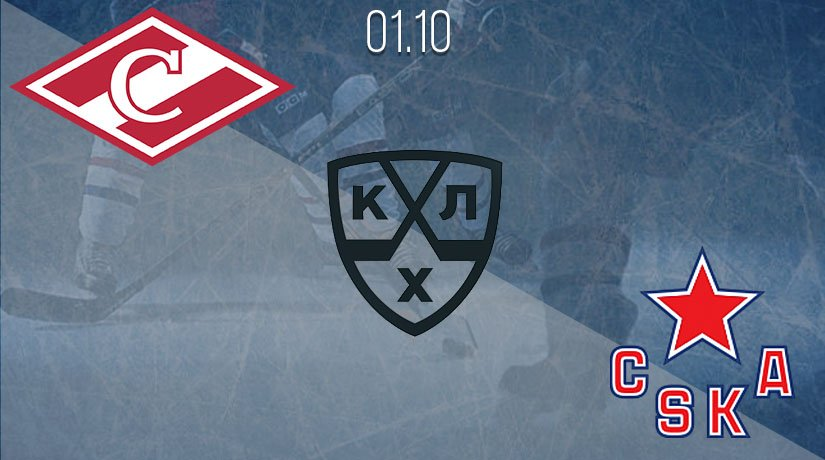 KHL Prediction:  Spartak vs CSKA on 01.10.2020