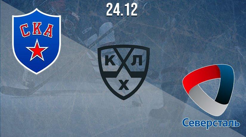 KHL Prediction: SKA vs Severstal on 24.12.2020